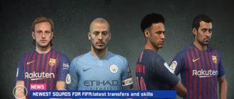 FIFA 19: Новое обновление составов и скиллов