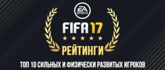 ТОП 10 физически развитых игроков в FIFA 17