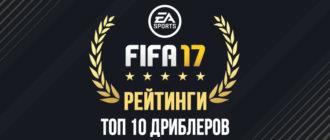 10 лучших дриблеров в FIFA 17