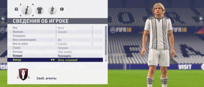 """FIFA 18 """"Классические лица. Финальная версия."""""""