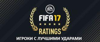 ТОП 10 игроков с лучшим ударом в FIFA 17