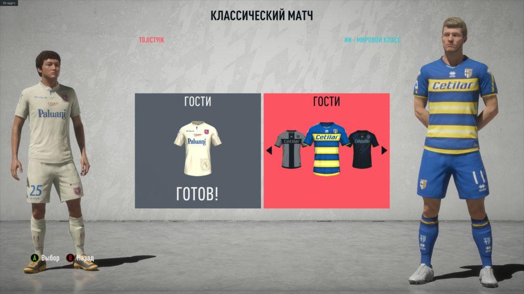 Мод который лицензирует почти все лиги и клубы в игре. В архиве две версии патча, с наличием Club World Cup и без него.